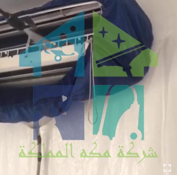 شركة تنظيف مكيفات بابها 0554968548 إستخدام تقنيات ومعدات وأساليب حديثة وفعالة في التنظيف – المثالي السعودي